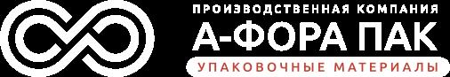 А-Фора Пак — упаковка в Екатеринбурге-Упаковочные материалы от производителя